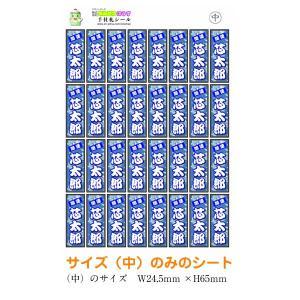 千社札シールスタンダード(屋外仕様25種)お名前シール  UVカット ネームシール 防水 小分けカット送付OK|hansoku-ace|09