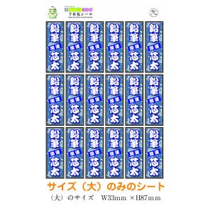 千社札シールスタンダード(屋外仕様25種)お名前シール  UVカット ネームシール 防水 小分けカット送付OK|hansoku-ace|10