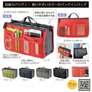 たっぷり収納!バッグインバッグ (120個セット) イベント 景品 粗品 まとめ買い ノベルティ 販促 販促品|hansoku-bellsimple