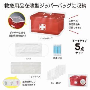 救急バッグ5点セット (240個セット) イベント 景品 粗品 まとめ買い ノベルティ 販促 販促品|hansoku-bellsimple