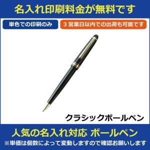 名入れ印刷料金無料 クラシックボールペン 販促グッズ ノベルティ 記念品 粗品 景品 即納 短納期 hn10403