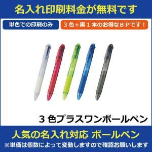 名入れ印刷料金無料 3色プラスワンボールペン 販促グッズ ノベルティ 記念品 粗品 景品 hn10424