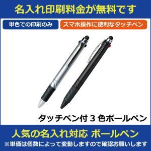 名入れ印刷料金無料 タッチペン付3色ボールペン 販促グッズ ノベルティ 記念品 粗品 景品 hn10488