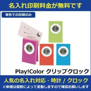 名入れ印刷料金無料 Play!Color クリップクロック 販促グッズ ノベルティ 記念品 粗品 景品 デジタル時計 hn20115