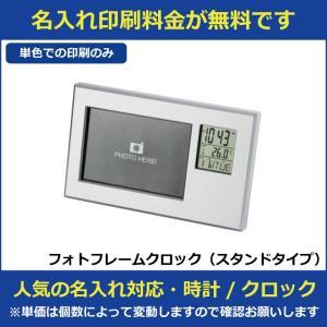 名入れ印刷料金無料 フォトフレームクロック(スタンドタイプ) 販促グッズ ノベルティ 記念品 粗品 景品 デジタル時計 hn20126