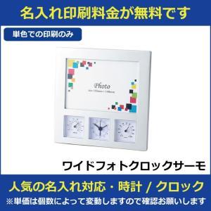 名入れ印刷料金無料 ワイドフォトクロックサーモ 販促グッズ ノベルティ 記念品 粗品 景品 アナログ時計 hn20138