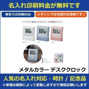 名入れ印刷料金無料 メタルカラー デスククロック 販促グッズ ノベルティ 記念品 粗品 景品 デジタル時計 hn20178