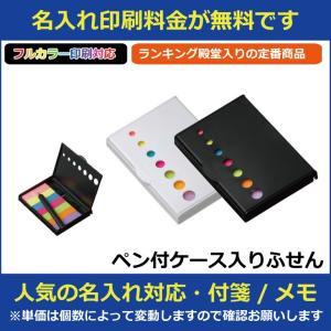定番のペン付き付箋セットです。フルカラー印刷対応商品です。   購入の最低ロットは50個となっており...