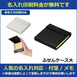 レザーケースに入って高級感のある付箋セットです。ギフトなどにもオススメです。   購入の最低ロットは...
