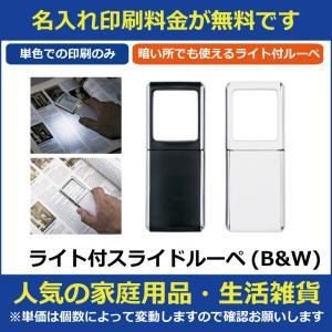 名入れ印刷料金無料 ライト付スライドルーペ(B&W) 販促グッズ ノベルティ 記念品 粗品 景品 生活雑貨 hn70177|hansoku-novelty