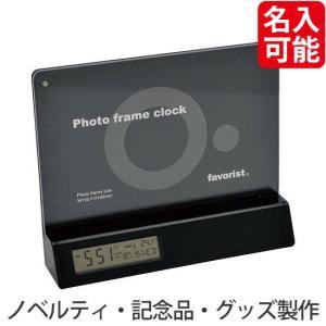 フォトフレーム ペン立て付き時計カテゴリのフォトフレームクロック(黒)  購入単位:6個〜 写真立てまとめ買い 卸売り 勤続記念