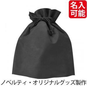 販促品 名入れ イベント向け不織布巾着(黒) 購入単位:66個〜 安価 安い まとめ売りに!