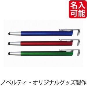 ノベルティ 粗品 名入れ向け4in1 タッチペン 購入単位:66個〜 見積もり オリジナル対応 安価に!