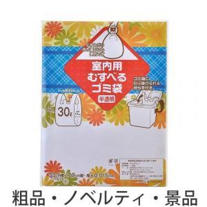 粗品/ギフト向け室内用結べるごみ袋3P  まとめ売り/卸売りに!|hansoku