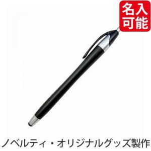 スマホ対応ボールペンカテゴリのペン先タッチペン付ボールペン(黒)  購入単位:62個〜 安い 安価 まとめ買い