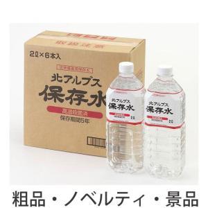 非常食品 飲料 調理器具カテゴリの北アルプス保存水2L  購入単位:6個〜 まとめ売り 災害 自治会