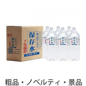 非常食品 飲料 調理器具カテゴリの純天然アルカリ7年保存水 ...