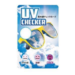UVチェックカード