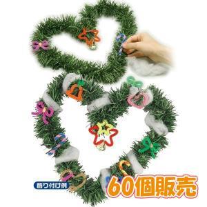 クリスマスリース手作りキット 手づくり 工作キット 60個販売 クリスマスリース ※代引不可|hansokuitiba