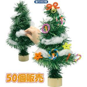 クリスマスツリー手作りキット 50個販売 クリスマスツリー手作りクリスマスツリー※代引不可|hansokuitiba