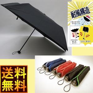 耐風骨 折たたみ傘 55cm 60本販売 【商品代引不可】 グラスファイバー骨 6色アソート 折りたたみ傘