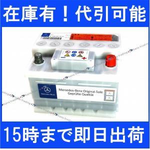 ベンツ W221 W216 R230 C199 サブバッテリー スターターバッテリー/純正品