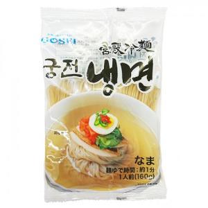 【宮殿】 冷麺 麺 160gx30個『1個当り¥111税込』...