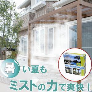 家庭用 クールミストシャワーキット/ミスト/マイナスイオン/|hanwa-ex