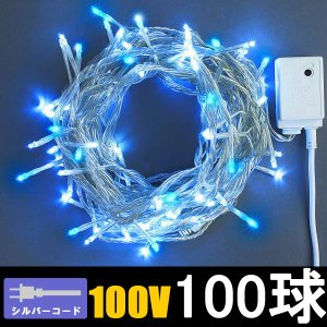 /LEDイルミネーション/ストレートライト ホワイトブルー100球 LCR100B-LICO2set/コントローラー付/コロナ産業/|hanwa-ex