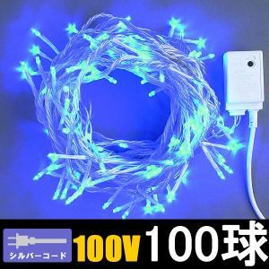 /LEDイルミネーション/ストレートライト ブルー100球 LCR100B-LICO2set/コントローラー付/LEDブルー/コロナ産業/|hanwa-ex