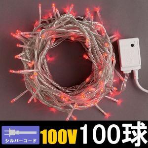 /LEDイルミネーション/ストレートライト レッド100球 LSR100R-LICO2set/コントローラー付/コロナ産業/|hanwa-ex