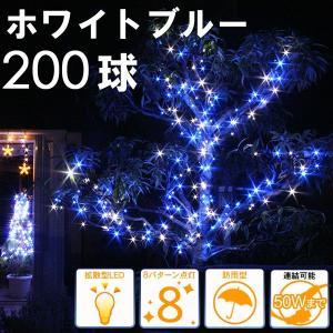 /LEDイルミネーション/ストレートライト ホワイトブルー200球 LRK200WB-LWCOset/コントローラー付/コロナ産業/|hanwa-ex