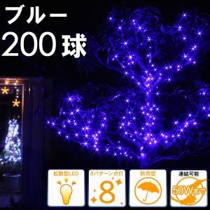 /LEDイルミネーション/ストレートライト ブルー200球 LPL200B/コントローラー付/コロナ産業/|hanwa-ex