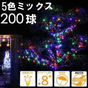/LEDイルミネーション/ストレートライト 5色ミックス200球 LRK200MIX-LWCOset/コントローラー付き/LED マルチ/コロナ産業/|hanwa-ex
