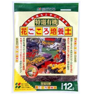 花ごころ特選有機 花ごころ培養土 12L/用土/土壌改良/ hanwa-ex