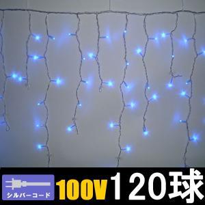 /LEDイルミネーション/つららライト ブルー120球   LR120SB-LICO2set /コントローラー付き/コロナ産業/|hanwa-ex