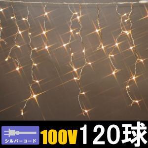 /LEDイルミネーション/つららライト 電球色120球 LR120SD-LICO2set/コントローラー付き/LED ゴールド/コロナ産業/|hanwa-ex