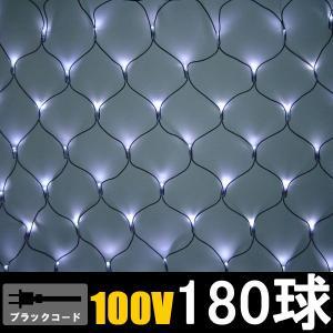 LEDイルミネーション/ネットライト ホワイト180球 LCR180W-LWCOset/コントローラー付/イルミネーション/コロナ産業/|hanwa-ex