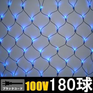 LEDイルミネーション/ネットライト ブルー180球/コントローラー付/イルミネーション/LED ブルー/ネットライト/コロナ産業/|hanwa-ex