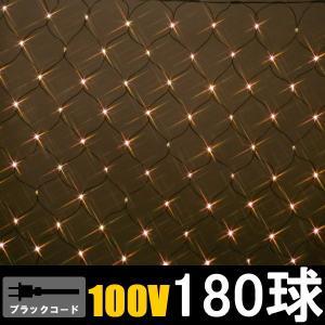 LEDイルミネーション/ネットライト 電球色180球/コントローラー付/コロナ産業/|hanwa-ex