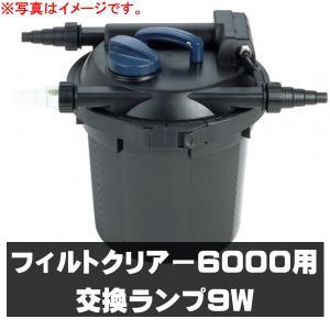 フィルトクリアー6000用 交換ランプ9W/バイオシステム/ hanwa-ex