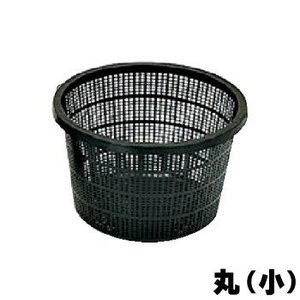 池用植物カゴ 丸(小)/庭池/水生植物/篭/