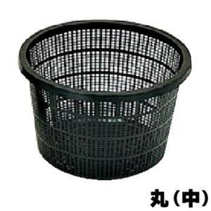 池用植物カゴ 丸(中)/庭池/水生植物/篭/