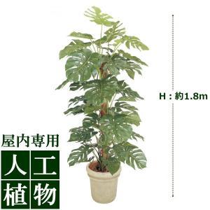 【人工植物】グリーンデコ モンステラ 1.8m|hanwa-ex