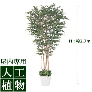 【人工植物】グリーンデコ 大型人工樹 ベンジャミン 鉢付 2.7m|hanwa-ex