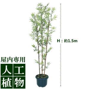 【人工植物】グリーンデコ 黒竹3本立 鉢付 1.5m|hanwa-ex