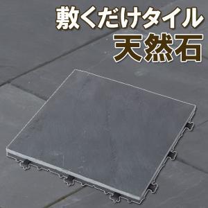 敷くだけタイル 天然石 ブラック 30×30cm/ デッキパネル タイルデッキ フロアデッキ ベラン...