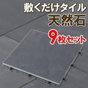 敷くだけタイル 天然石 ブラック 30×30cm 9枚セット/ デッキパネル タイルデッキ フロアデッキ ベランダ(409099)|hanwa-ex