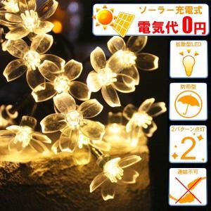 「LEDイルミネーションライト ソーラーイルミネーションライト/ストレートライト フラワー 電球色 30球」|hanwa-ex