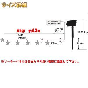 LEDイルミネーションライト ソーラーイルミネーションライト/ストレートライト フラワー 電球色 30球 hanwa-ex 04